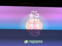 [19/12/31]효성중앙교회 /송구영신 예…