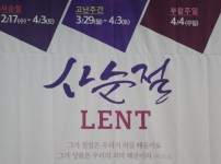 [21/02/14]효성중앙교회 /주일3부예배…